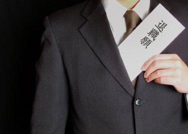 【転職・離職】退職の流れと必要な手続き、必ずやることはコレ!