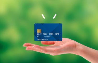 転職でクレジットカードの連絡が必要な理由と発行が容易なクレカとは