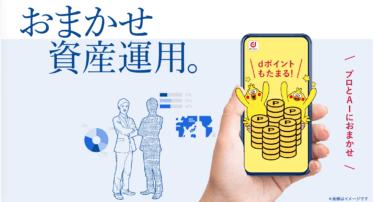NTTドコモのおまかせ資産運用サービス「THEO+docomo(テオプラス)」のメリット3選